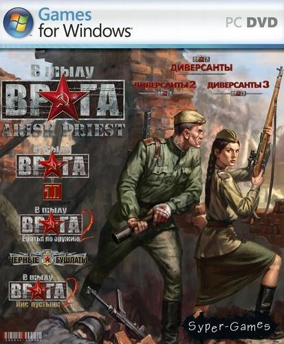 Антология в тылу врага(2004-2009)[ repack,rus,стратегия ] скачать.